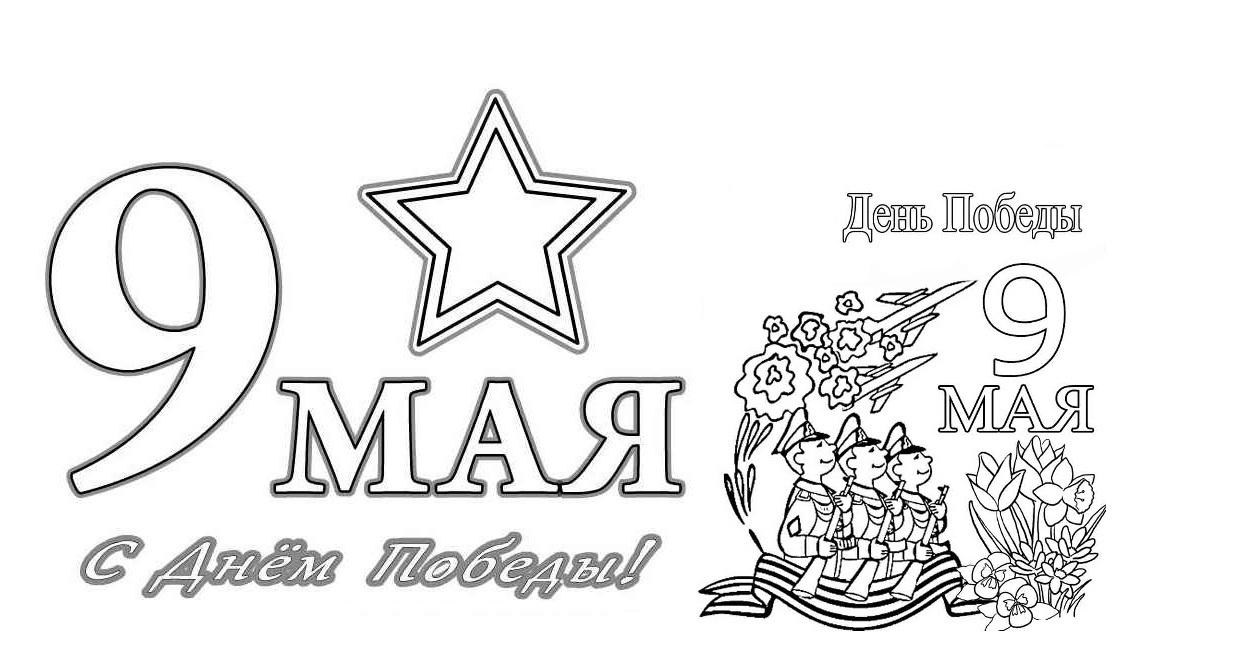 Трафареты для открытки к 9 мая, днем рождения