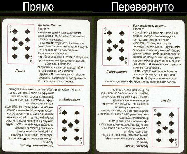 10 в картах при гадании раскладка карт таро при гадании старших