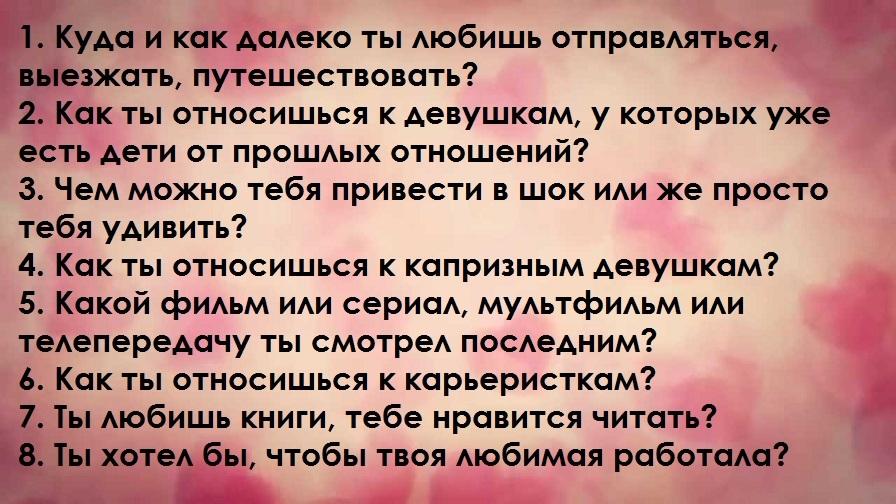 Вопросы для знакомств с