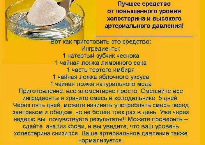 Рецепт здоровья