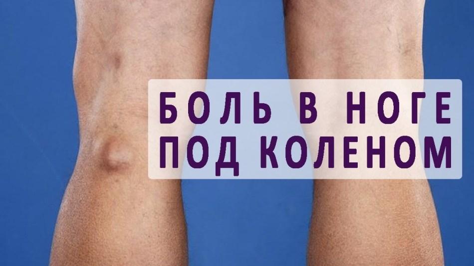 Боль в ноге в подколенной ямке
