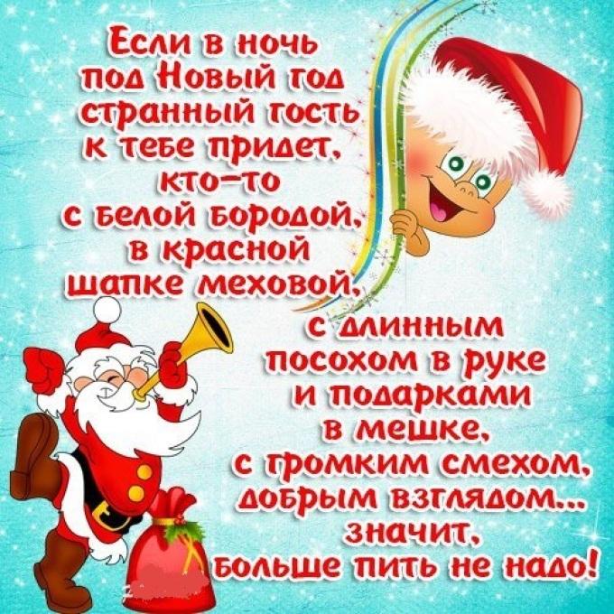 Новым годом смешное поздравление