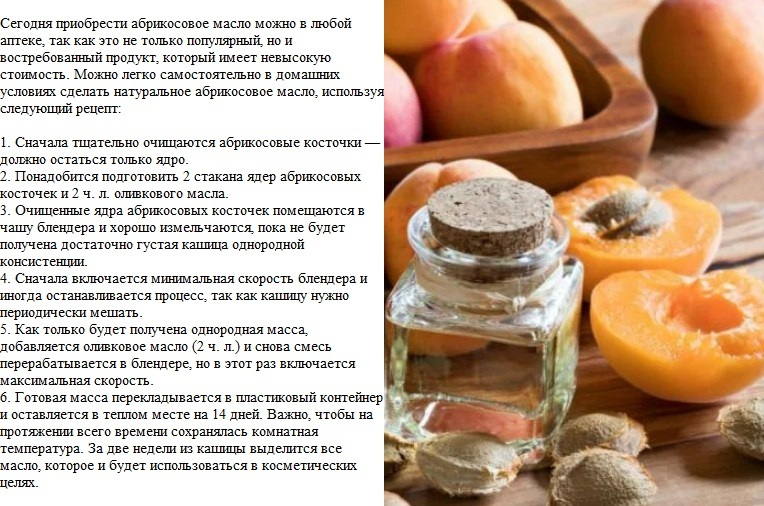 Масло косточек абрикоса