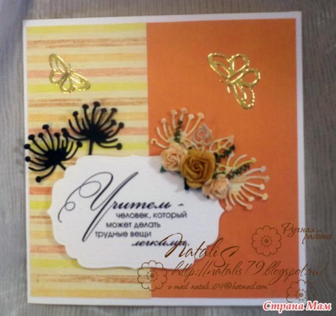 Как подписать открытку детям от учителя