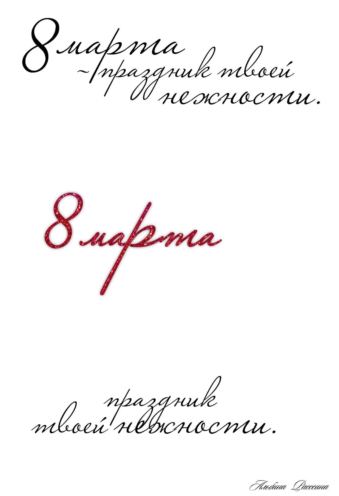Красивая надпись с 8 марта для открытки шаблон