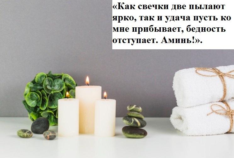Над свечами