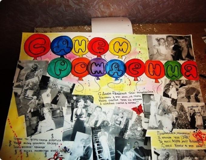 плакат подруге на день рождения фото сесть маршрутку, можно