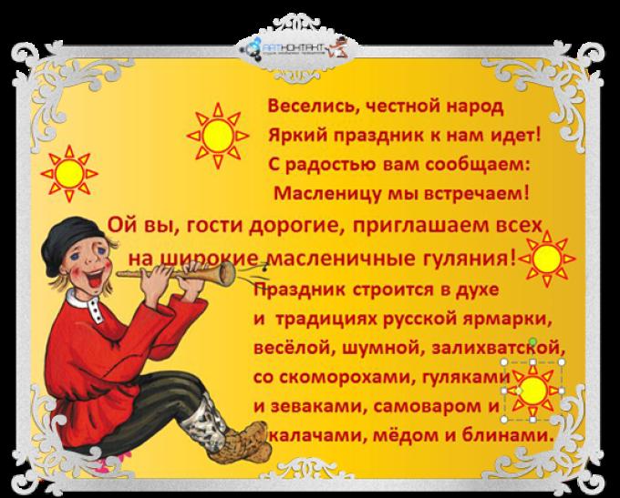 русские народные сценарии для поздравления росту