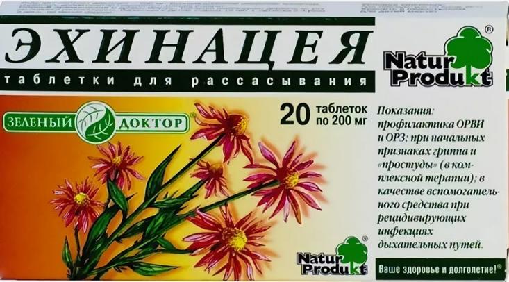 Эхинацея — таблетки