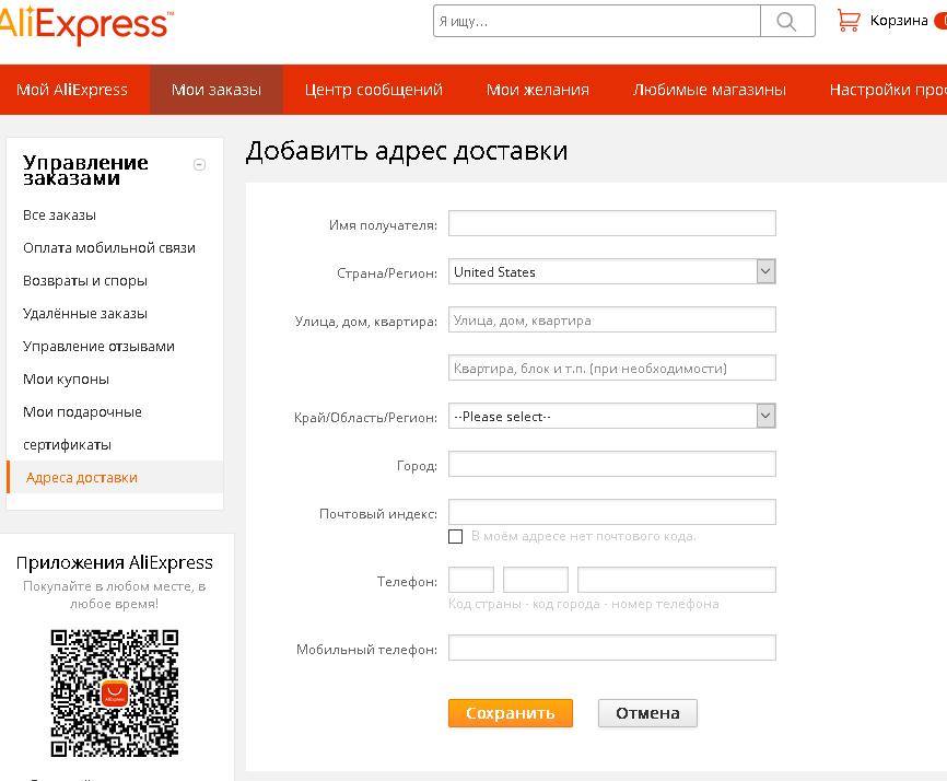 Форма для ввода адреса доставки
