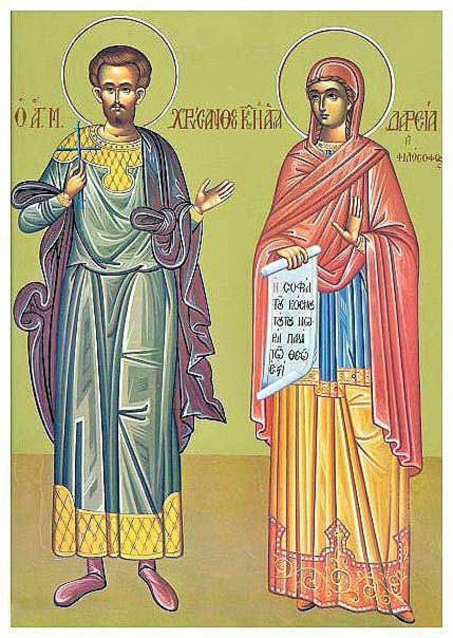 Святые мученики хрисафан и дария.