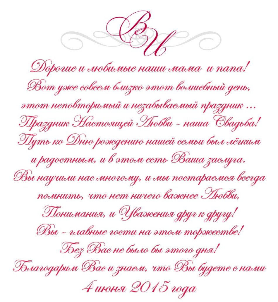 Текст на приглашения на свадьбу родителям, открытку тортом внутри