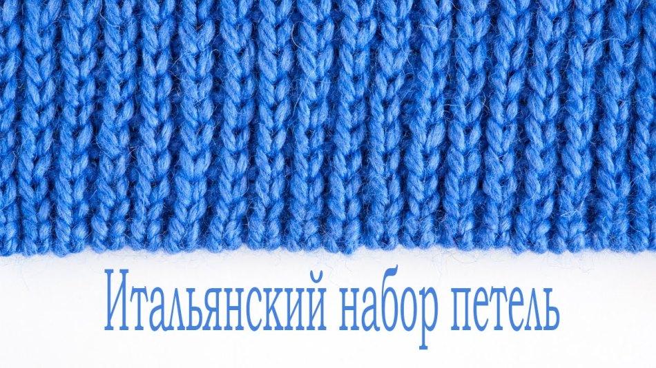 italyanskii-nabor-petel Итальянский набор петель спицами: видео, как набрать, способы, эластичный, для резинки 1х1, схема