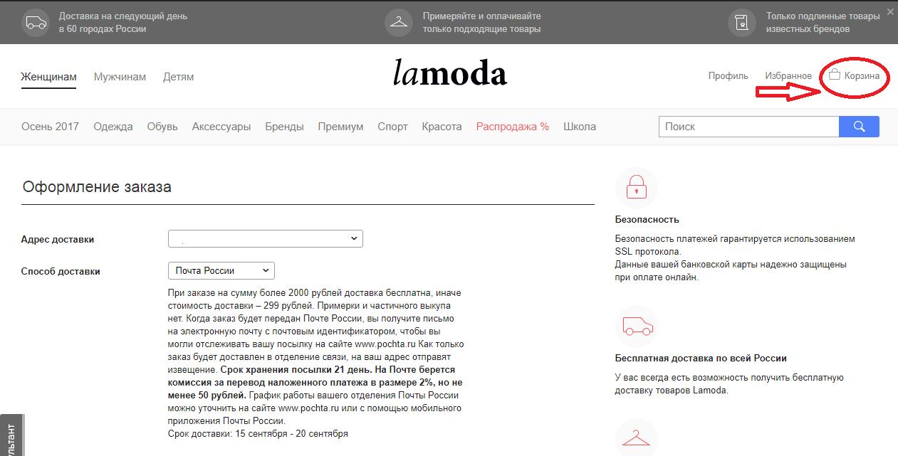 0a483de66c0b Как купить товары в рассрочку в интернет магазине Ламода с картой ...