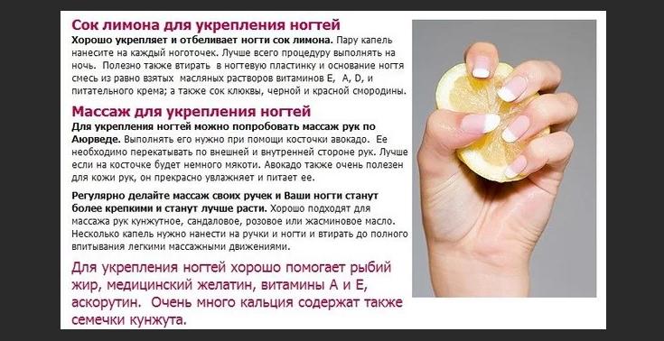 Народные советы для укрепления и отращивания ногтей