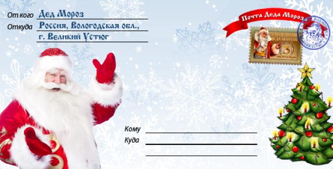 Пост, открытка письмо от деда мороза детям