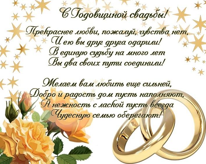 Лирические поздравления на золотую свадьбу