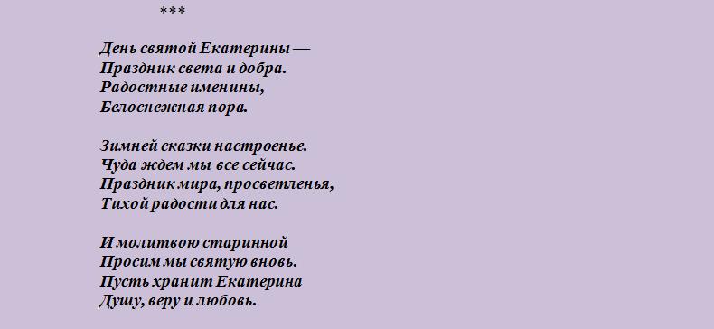 Поздравление с днем ангела екатерины короткие в стихах