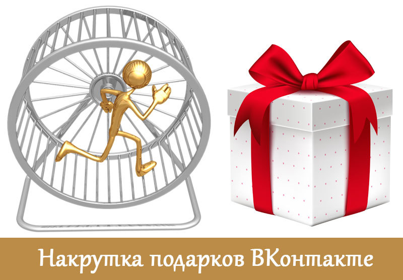 Накрутка подарков