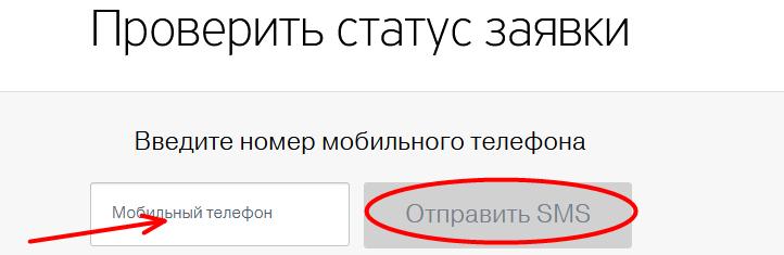 тинькофф банк кредит наличными проверить заявку карта яндекс плюс кэшбэк условия