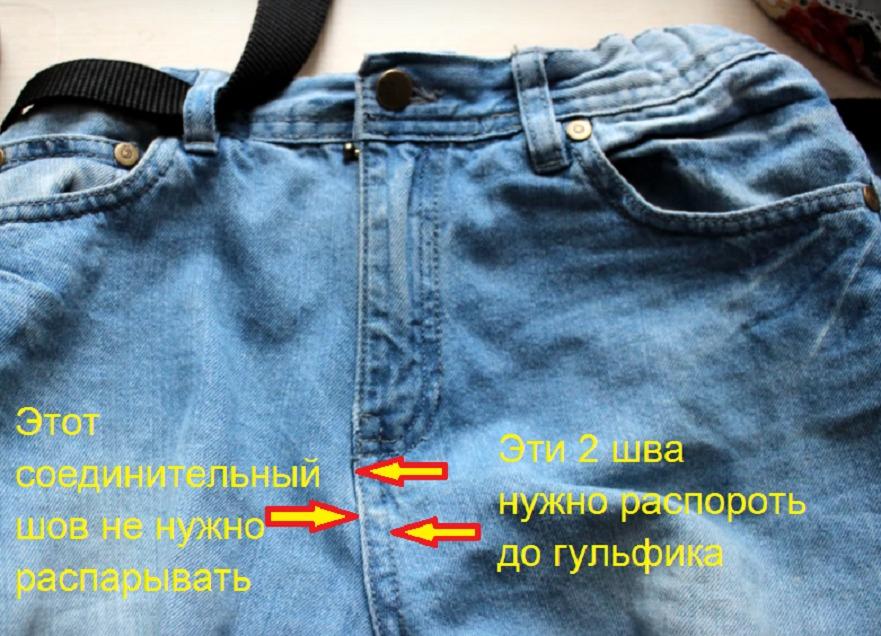Как перешить джинсы в юбку