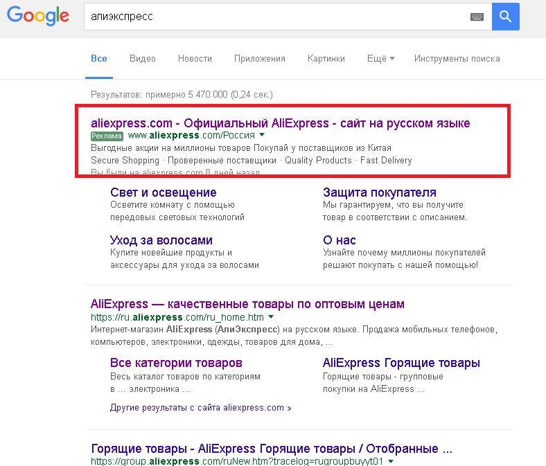 Поиск сайта алиэкспресс в системе гугл