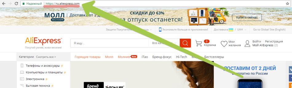 Безопасный способ оплаты товара на алиэкспресс: проверяем подлинность сайта