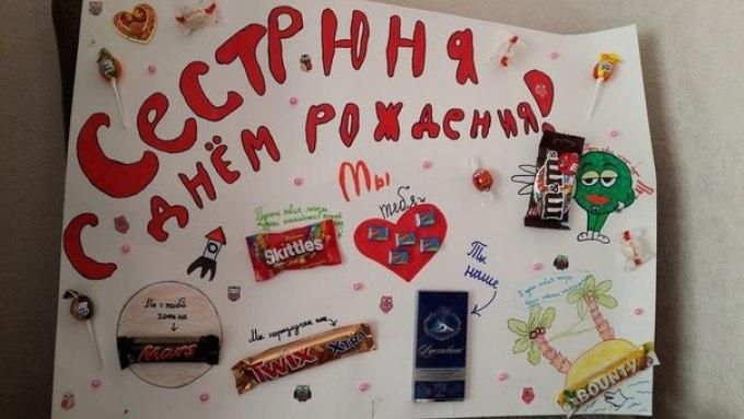 Открытка из сладостей для сестры, дедушке день рождения