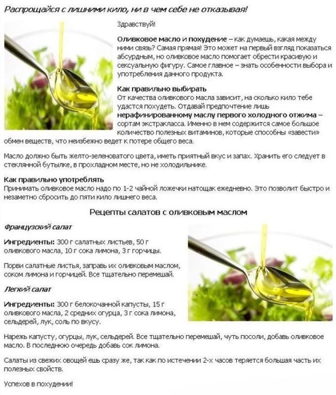 Какое Оливковое Масло Лучше При Диете. Оливковое масло для похудения: как принимать полезный продукт