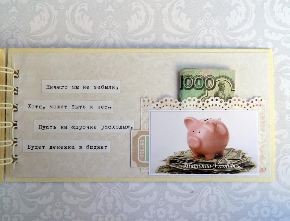 Поздравление с в стихах с деньгами