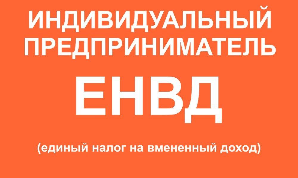 Как ИП на ЕНВД посчитать 1% в ПФР при доходе свыше 300 тысяч рублей в год