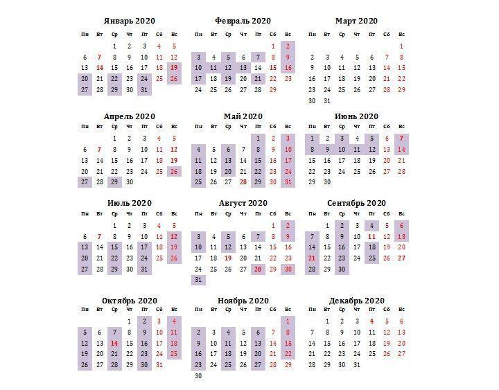 Календарь венчания на 2020 год