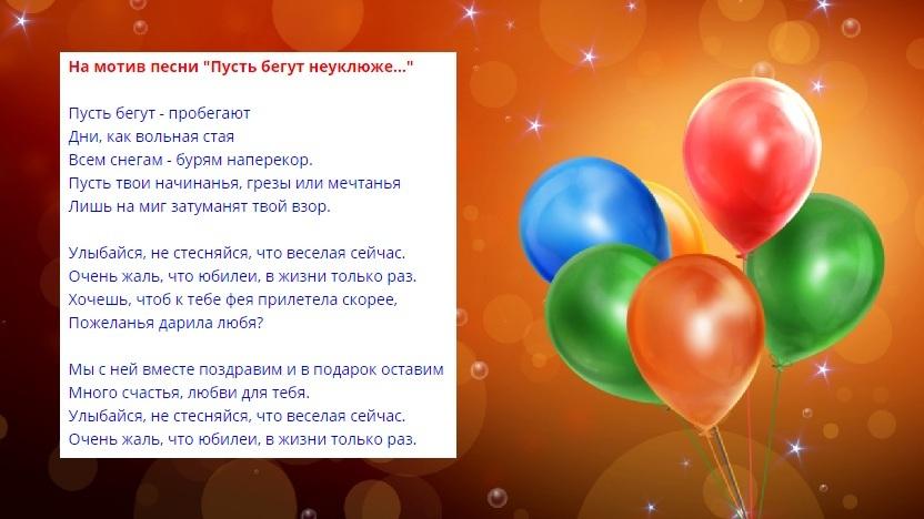 Сценки поздравления на день рождения ольге