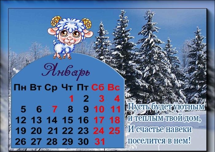 ремонте пожелания на календаре картинки сожалению
