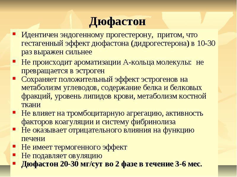 «дюфастон» по дням цикла «дюфастон» с 16 по 25 день цикла