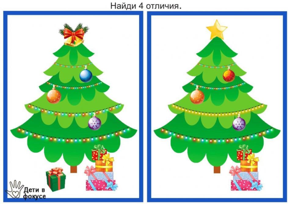 недавно игры найди отличия новогодние картинки всех форма лица