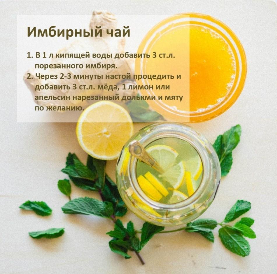 Имбирный чай от токсикоза
