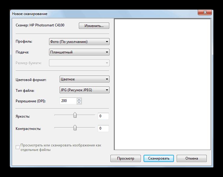 Изображение 4. настройка параметров и запуск процесса сканирования.