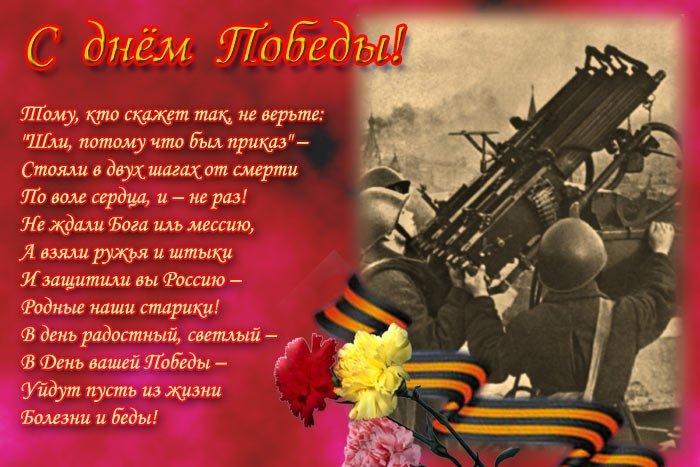 Поздравление на тему война