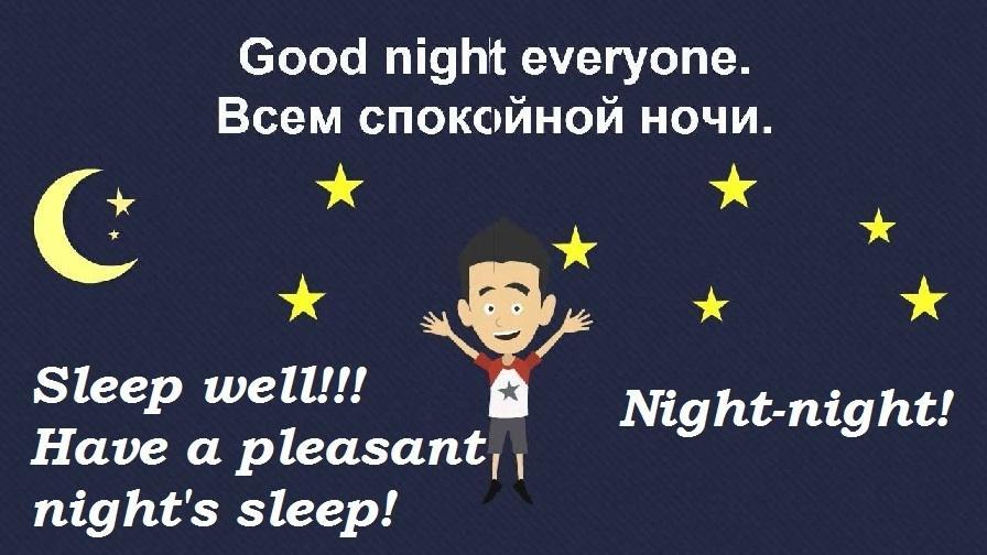 Как пожелать спокойной ночи девушке по-английски?