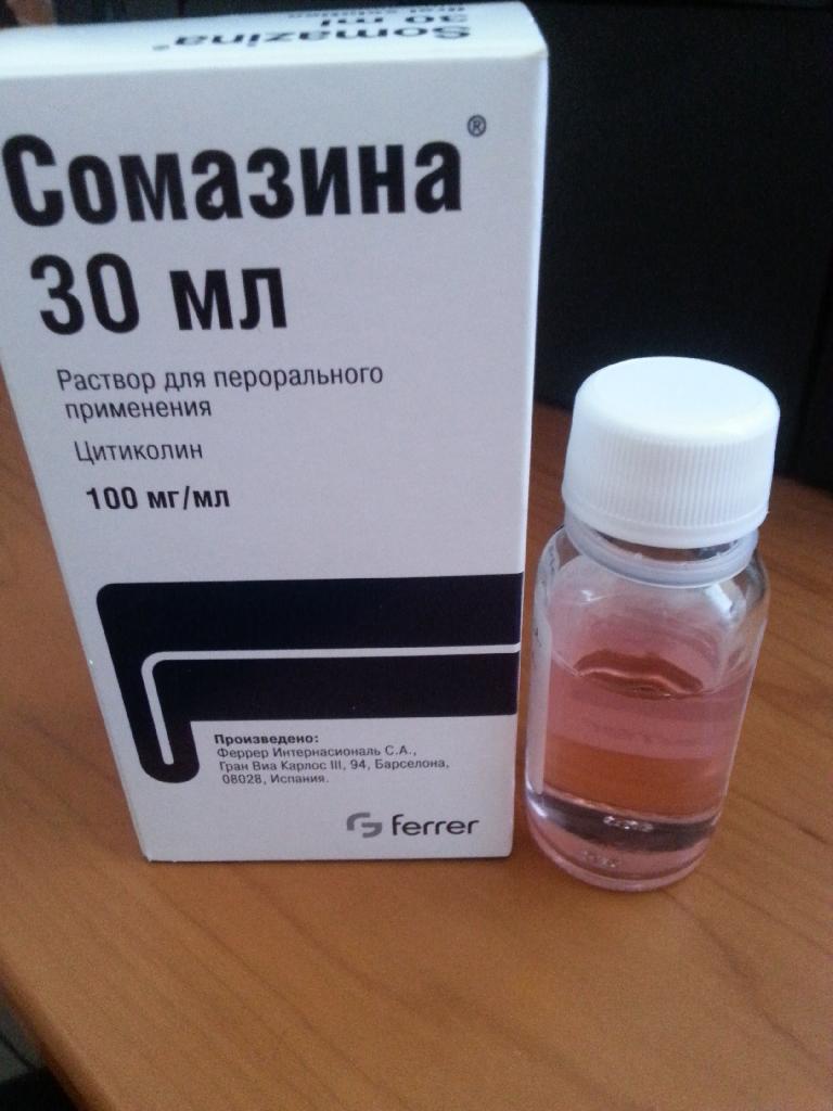 Сомазина