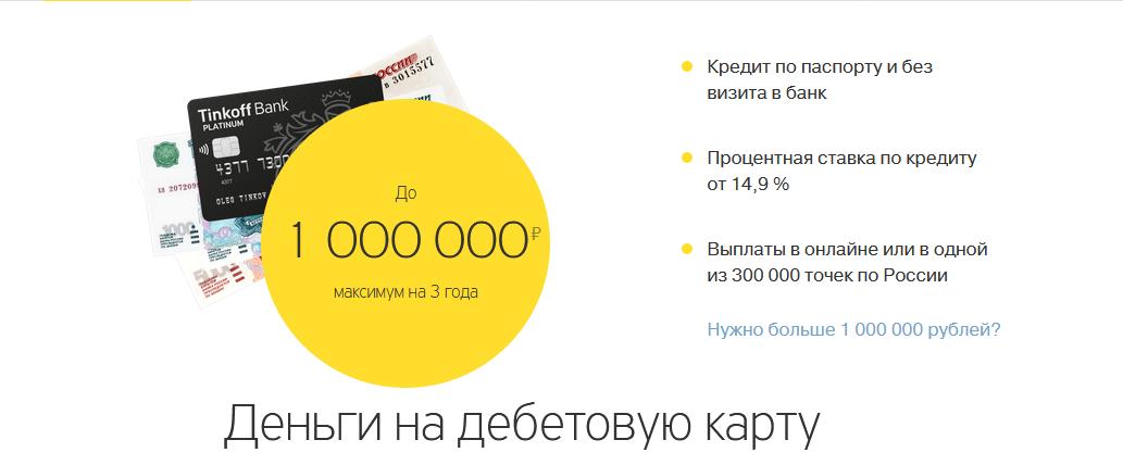 онлайн займ 100 одобрением