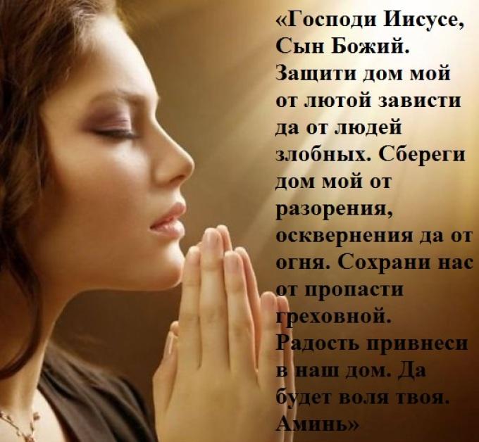 Молитва для оберега жилища