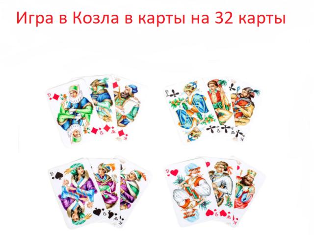 I играть карты козла по 6 карт как играть в карты в fallout