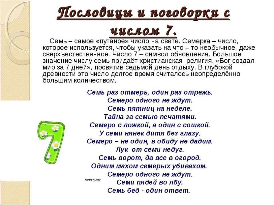 стихи с цифрой 7 для первого класса дальнем фоне египетские
