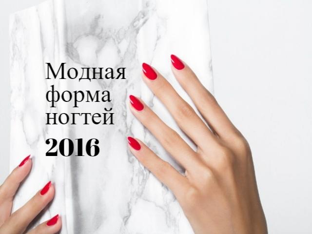 Как делать форму ногтей гелем