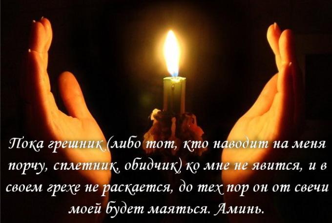 Слова заклинания произносите четко, уверенно, глядя на пламя свечки.