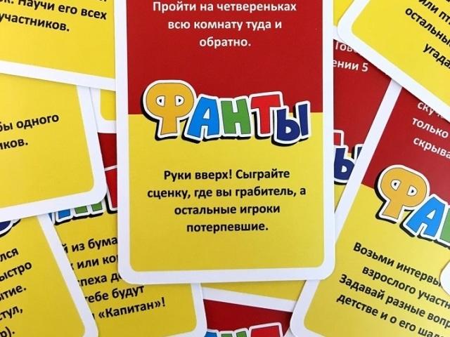 Играли в карты на желание что загадать скачать игровые автоматы книжки на андроид