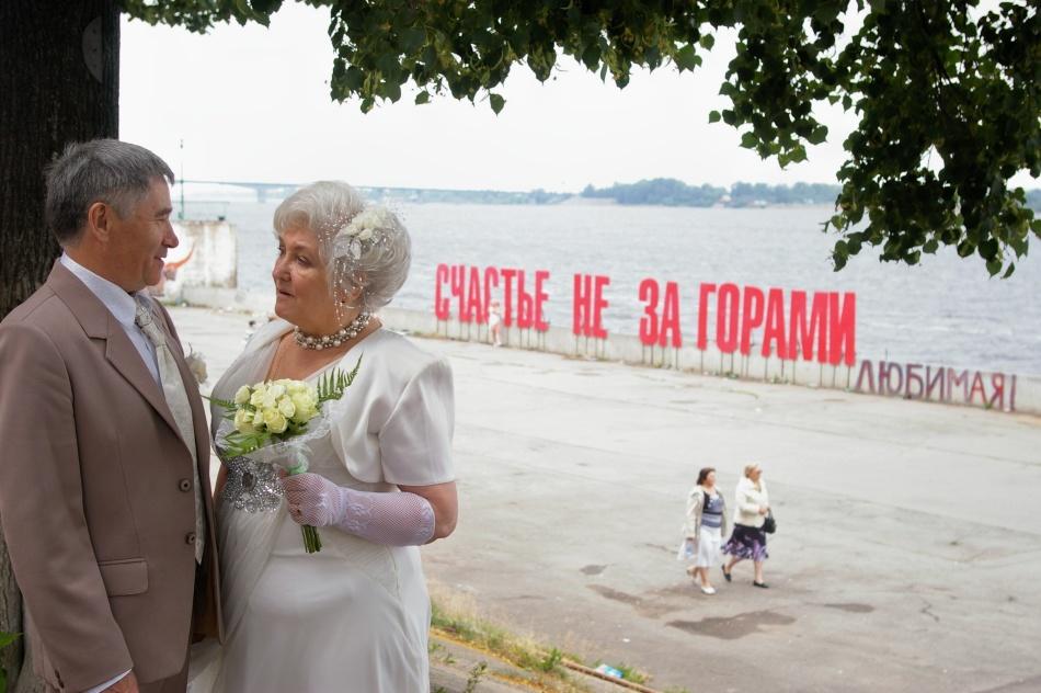 Золотая свадьба смешные картинки