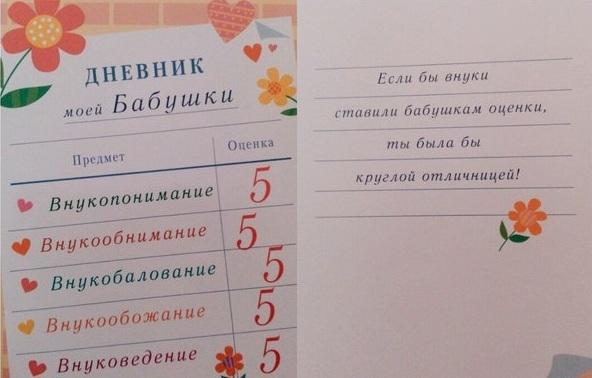 Плакат можно сделать бабушке на день рождения